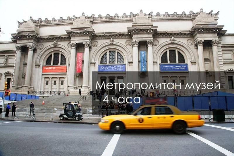 Экскурсия по Нью-Йорку в Метрополитен музей