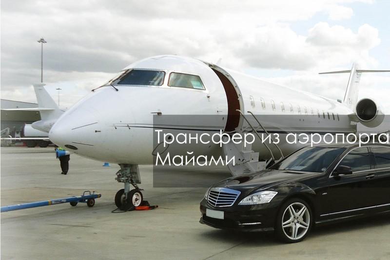 transfer-iz-airporta