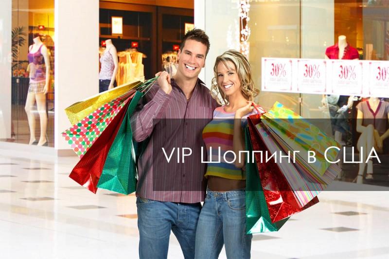 VIP шоппинг в США