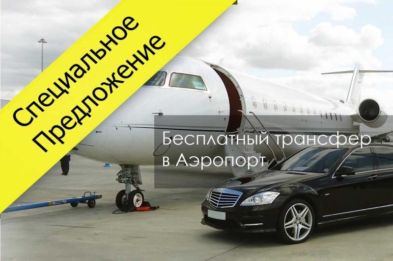 Бесплатный трансфер в Аэропорт