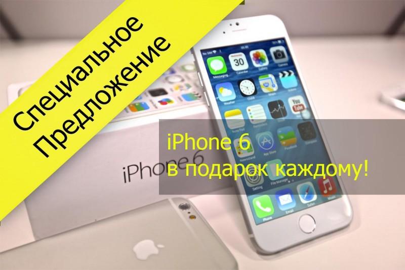 iPhone 6 в подарок каждому!