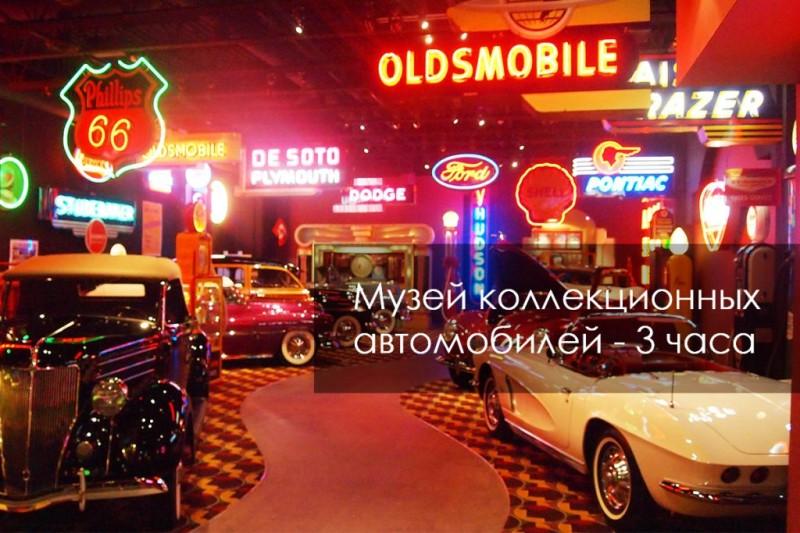Музей коллекционных автомобилей