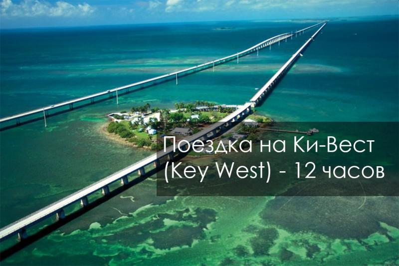 Экскурсия на Key West (Ки Вест)