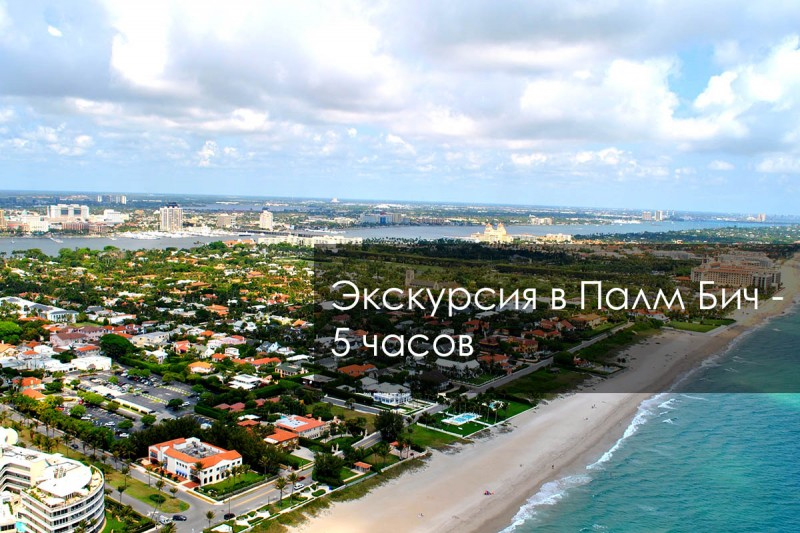 ekskursia-v-palm-beach