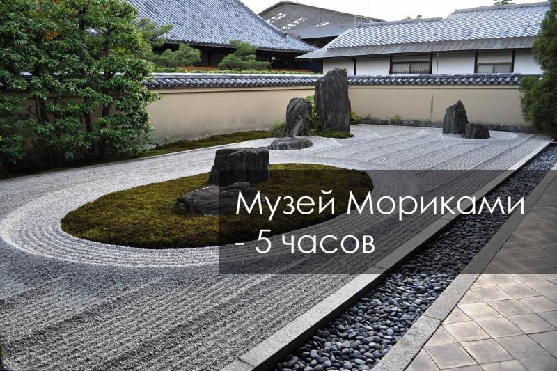 Экскурсия в Музей Мориками