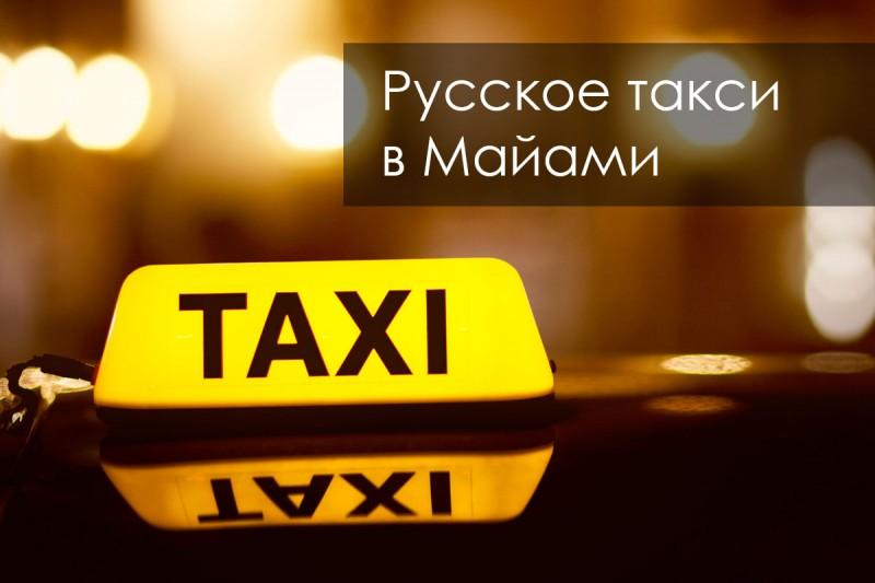 Русское такси в Майами