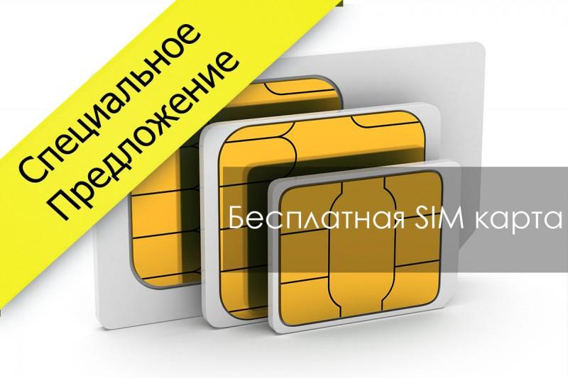 Бесплатная SIM карта