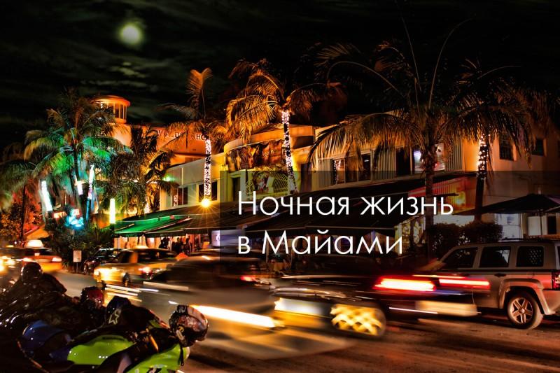 Ночная жизнь в Майами